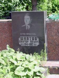 Памятник В.И.Шкатову на Быковском кладбище. Фото С.И.Бабаина