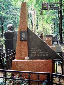 Памятник Г.М.Куркаю на Введенском кладбище