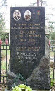 Надгробный памятник. Установлен на воинском кладбище около станции Чкаловская Щёлковского района Московской области. Фото А.А.Симонова, 1.05.2007.