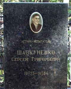 памятник Шавкуненко С.Г.