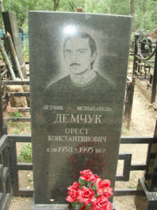 О.К.Демчук