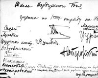 Fc iv и мартинсайде г серпухов 19 viii 1927 г