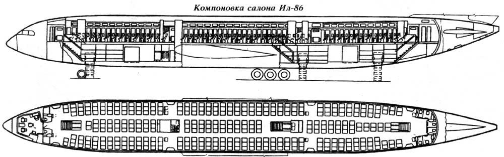 что на Ил-86 три салона