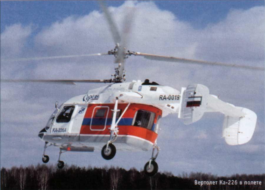 Ка-226 наряду с вертолетами