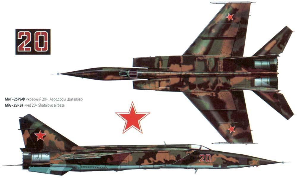 Высотный разведчик МиГ-25Р (чертежи, фотографии, схемы окраски) .