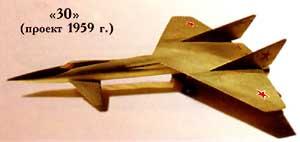 """Модель самолета """"30"""" (проект 1959 г.)"""